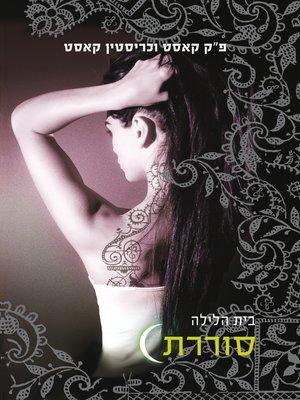 cover image of בית הלילה 4:  סוררת (Untamed)