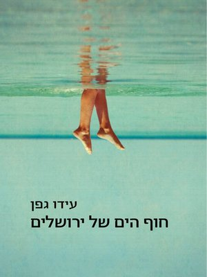 cover image of חוף הים של ירושלים (The Sea of Jerusalem)