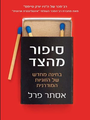 cover image of סיפור מהצד (State Of Affairs)