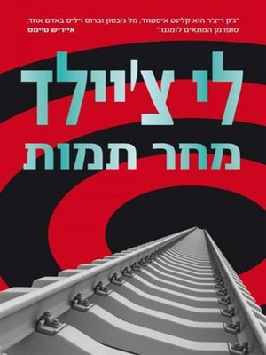 cover image of מחר תמות ‏ (Gone Tomorrow)