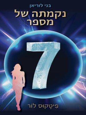 cover image of נקמתו של מספר שבע, בני לוריאן 5 (The Revenge Of Seven)