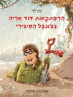 cover image of 2 בגונגל הסיבירי (The Adventures of David Aryeh in the Siberian Jungle)