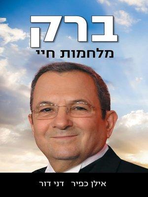 cover image of ברק: מלחמות חיי (Barak: Wars life)