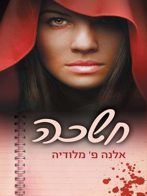 cover image of חשכה‏ (Darkness)