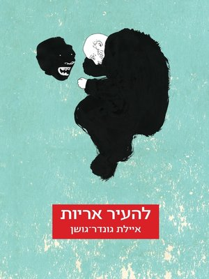 cover image of להעיר אריות (Waking up Lions)
