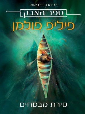 cover image of סירת מבטחים - ספר האבק 1# (La Belle Sauvage)