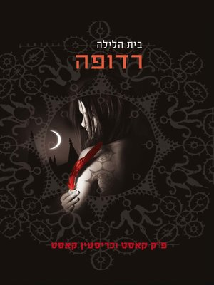 cover image of רדופה‏ (Hunted)