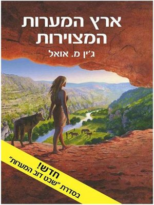 cover image of ארץ המערות המצוירות (The Land of the painted Caves)