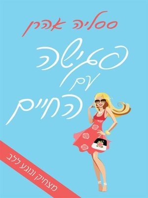 cover image of פגישה עם החיים (The Time Of My Life)