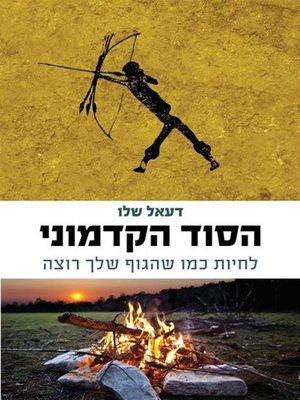 cover image of הסוד הקדמוני (The Ancient Secret)