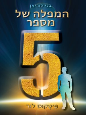 cover image of המפלה של מספר חמש (The Fall Of Five)