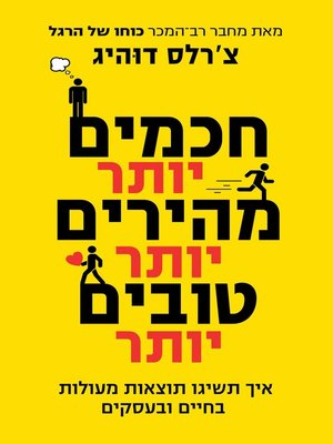 cover image of חכמים יותר, מהירים יותר, טובים יותר (Smarter Faster Better (Why Things Get Do)
