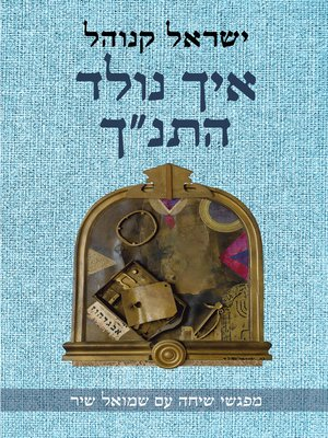 cover image of איך נולד התנך (How the Bible was born)