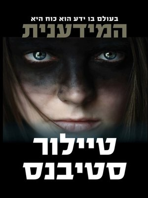 cover image of המידענית‏ (The Informationist)