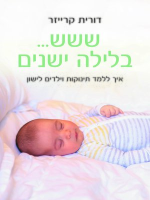 cover image of ששש... ישנים (Shhh. . . At Night, We Sleep)