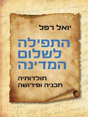 cover image of התפילה לשלום המדינה (Between Prayer and Politics)