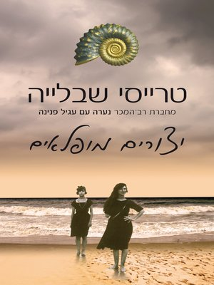 cover image of יצורים מופלאים ‏ (Remarkable Creatures)