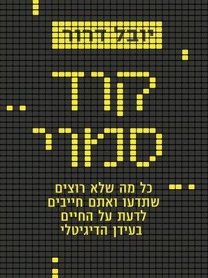 cover image of קוד סמוי: כל מה שלא רוצים שתדעו ואתם חיייבים (Hidden Code)