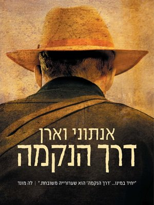 cover image of דרך הנקמה (Trois Mille chevaux vapeur)