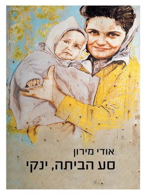 cover image of סע הביתה, ינקי (Go Home, Yankee)