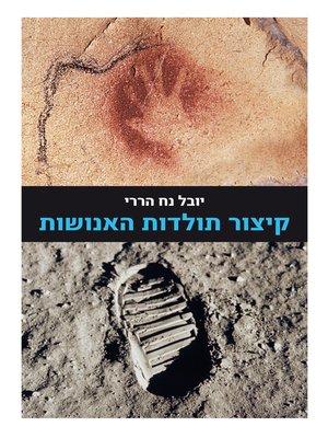cover image of קיצור תולדות האנושות מהדורה מחודשת/הררי (A Brief History of Mankind)