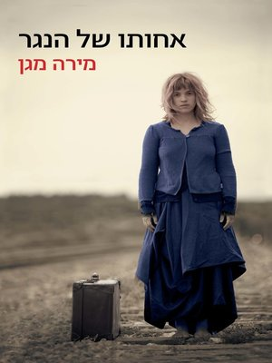 cover image of אחותו של הנגר (The Carpenter's Sister)