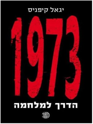 cover image of 1973 הדרך למלחמה (1973, The Road to War)