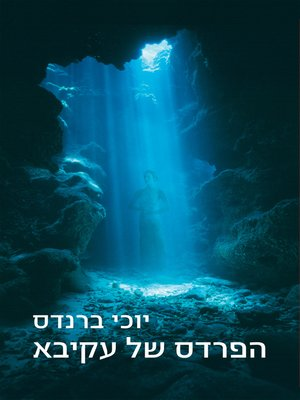 cover image of הפרדס של עקיבא (Akiva's orchard)