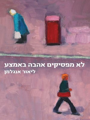 cover image of לא מפסיקים אהבה באמצע (Between the Cracks)