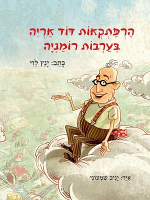 cover image of 1 בערבות רומניה (The Adventures of David Aryeh in the Arava of Romania)