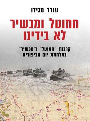 cover image of חמוטל ומכשיר לא בידינו (The Hills Not Taken)