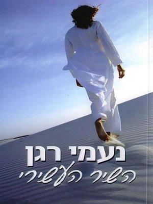 cover image of השיר העשירי (The Tenth Song)