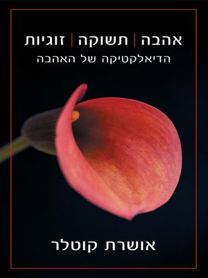 cover image of אהבה, תשוקה, זוגיות (Love, Passion, Marriage)