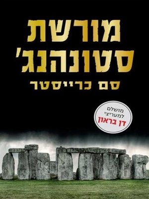 cover image of מורשת סטונהנג' ‏ (The Stonehenge Legacy)