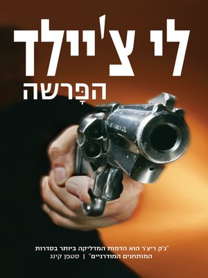 cover image of הפרשה‏ (The Affair)