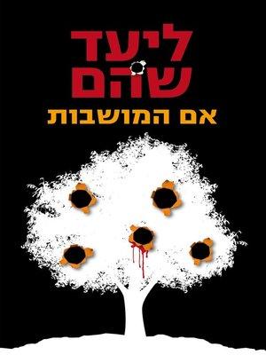 cover image of אם המושבות (If Colonies)