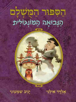 cover image of הסיפור המושלם 4 הנבואה המונגולית / אילני (The Mongolian Prophecy)