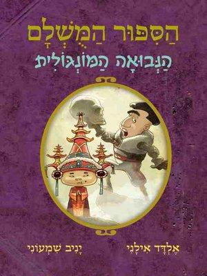 cover image of הסיפור המושלם 4 הנבואה המונגולית / אילני (The Mongolian Prophecy)
