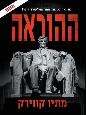 cover image of ההוראה‏ (The Directive)