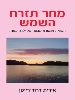 cover image of מחר תזרח השמש  (The Sun Will Rise Tomorrow)