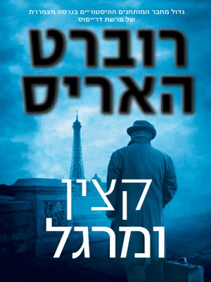 cover image of הקצין והמרגל‏ (An Officer And A Spy)
