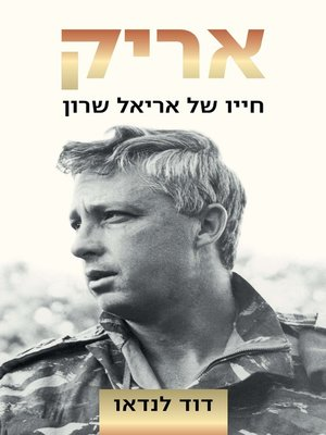 cover image of אריק: חייו של אריאל שרון SPL‏ (Arik: The Life of Ariel Sharon)