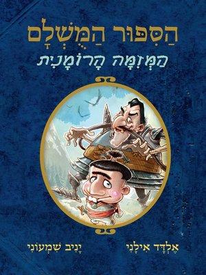 cover image of הסיפור המושלם 2 המזימה הרומנית/אלדד אילנ (The Romanian Conspiracy)