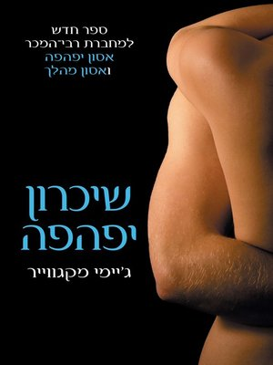 cover image of שיכרון יפהפה (Beautiful Oblivion)