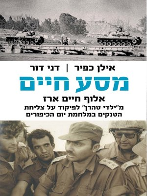 cover image of מסע חיים (Chaim Erez: A Journey of Life)