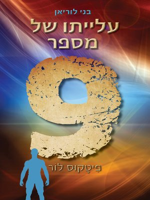 cover image of עלייתו של תשע (The Rise of Nine)