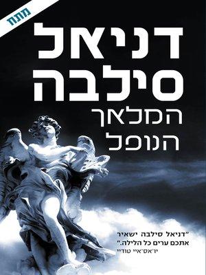 cover image of מלאך נופל (Fallen Angel)