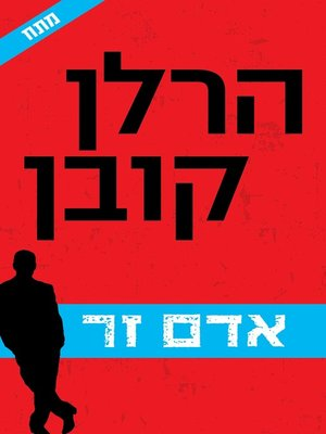 cover image of אדם זר (The Stranger)