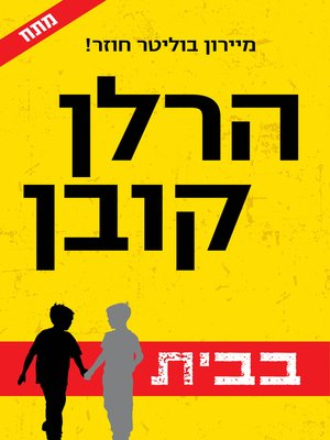cover image of בבית (Home)