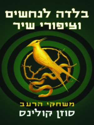 cover image of בלדה לנחשים וציפורי שיר (The Ballad of Songbirds and Snakes)